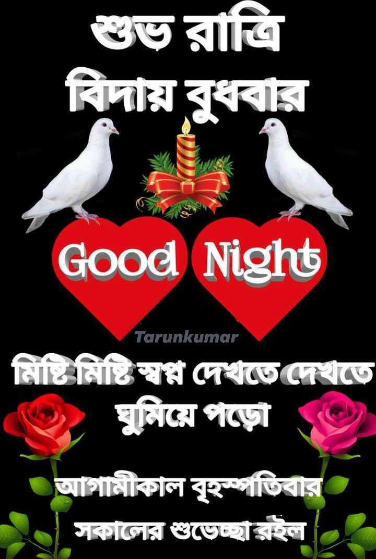 🙌শুভকামনা - শুভ রাত্রি বিদায় বুধবার Good Night Tarunkumar মিষ্টি মিষ্টিস্বপ্ন দেখতে দেখতে , ঘুমিয়ে পড়ো )   আগামীকাল বৃহস্পতিবার সকালের শুভেচ্ছরইল - ShareChat