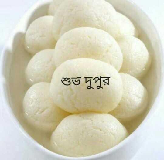 🙌শুভকামনা - শুভ দুপুর - ShareChat