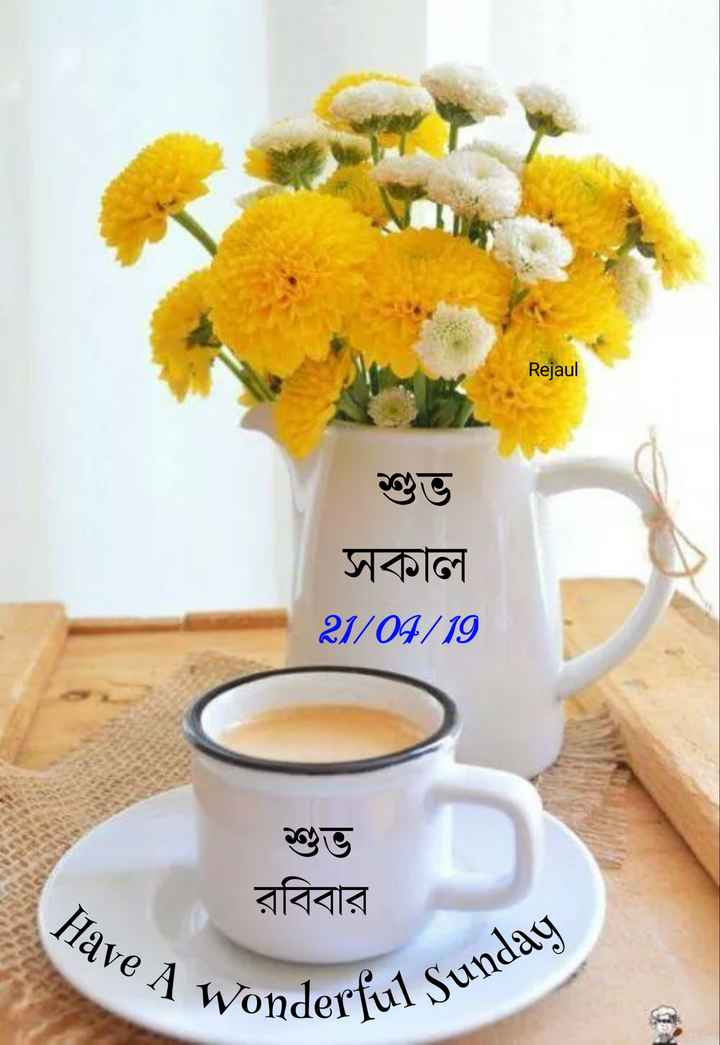 🙌শুভকামনা - Rejaul শুভ সকাল 21 / 04 / 19 Have A WO শুভ রবিবার A Wonderful sun rful Sunday - ShareChat