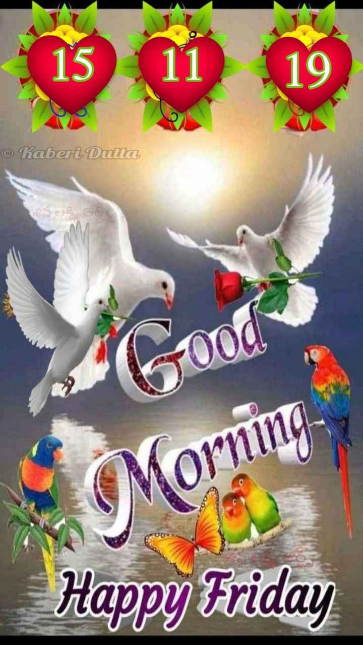 🙌শুভকামনা - © Kaberi Dulla శివలక్ష్మి , ఆ Morning Happy Friday - ShareChat