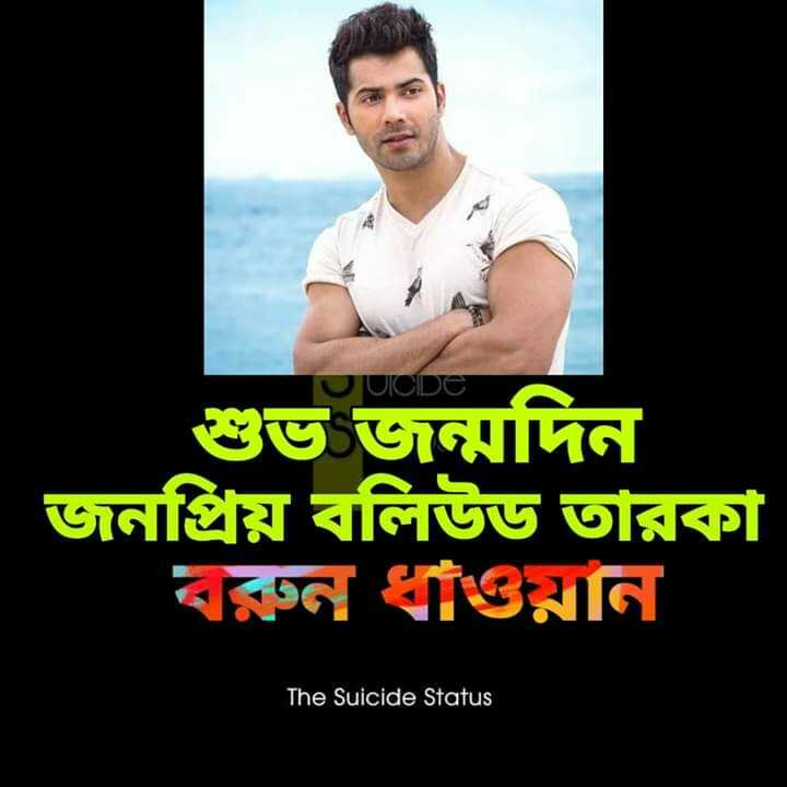 🙌শুভকামনা - UICDO শুভ জন্মদিন জনপ্রিয় বলিউড তারকা বরুন ধাওয়ান The Suicide Status - ShareChat