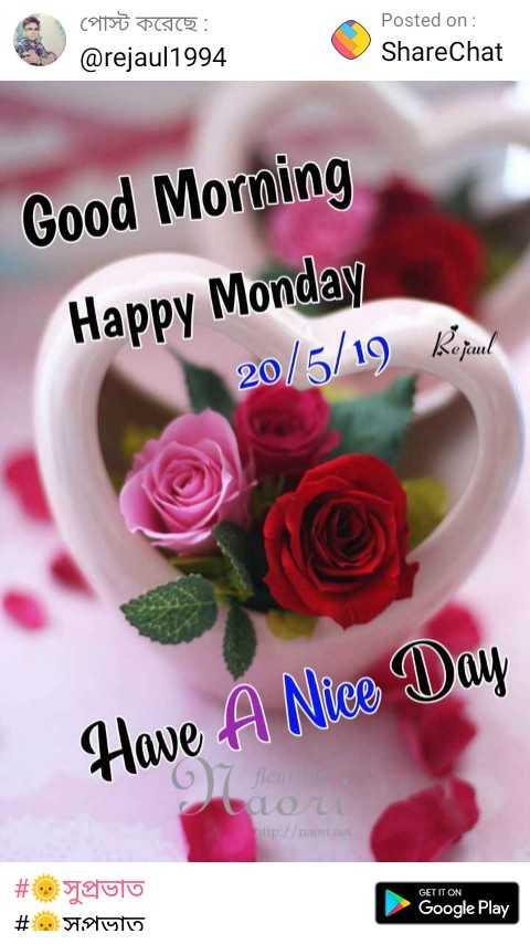 🙌শুভকামনা - পােস্ট করেছে : @ rejaul1994 Posted on : ShareChat Good Morning Happy Monday 20 / 5 / 19 Rozml Have A Nice Day do # gaulo # soluto GET IT ON Google Play - ShareChat