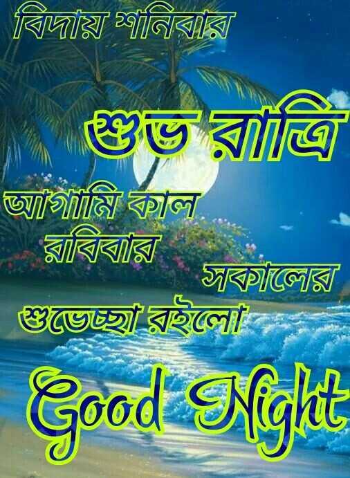 🙌শুভকামনা - বিজয় নিবার । গিনি কাল রবিবার সালের শুভেচ্ছাবাইলাে Good Night - ShareChat