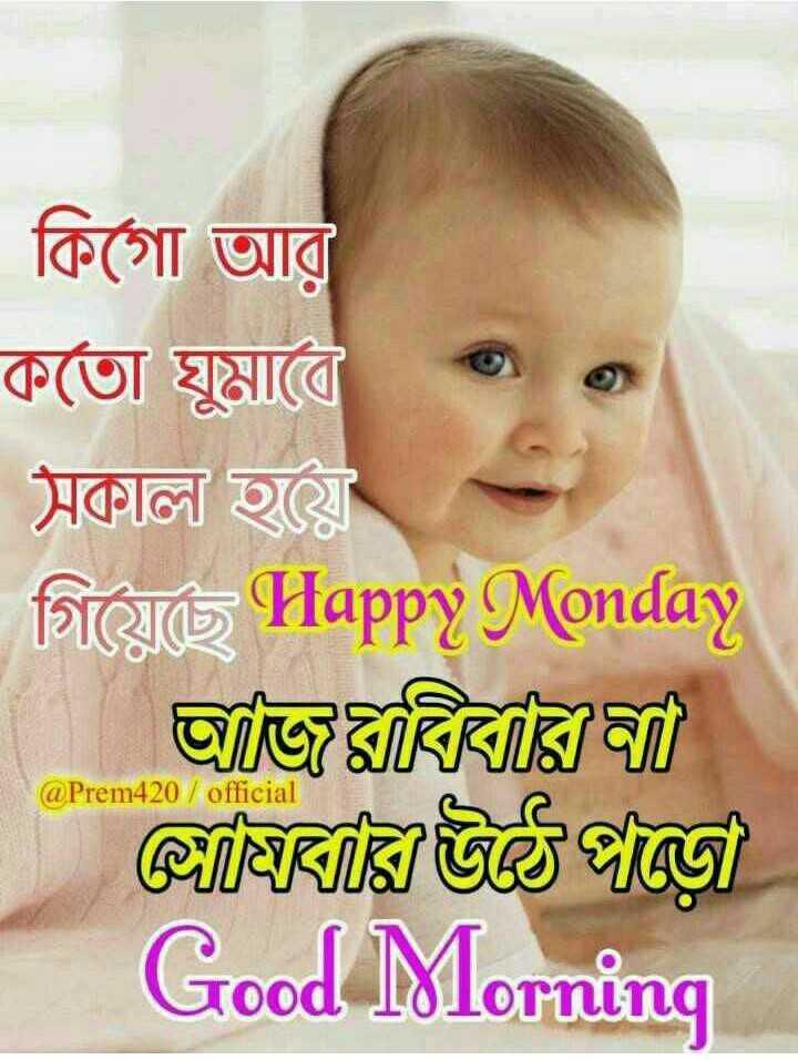 🙌শুভকামনা - কিগাে আর । কতাে ঘুমাৰে সকাল হয়ে freie Happy Monday | আজরবিবার । যাবার উঠলজী Good Morning @ Prem420 / official - ShareChat