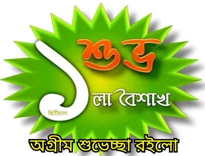 🙌শুভকামনা - লা বৈশাখ ছিটিয়াল অগ্রীম শুভেচ্ছা রইলো - ShareChat