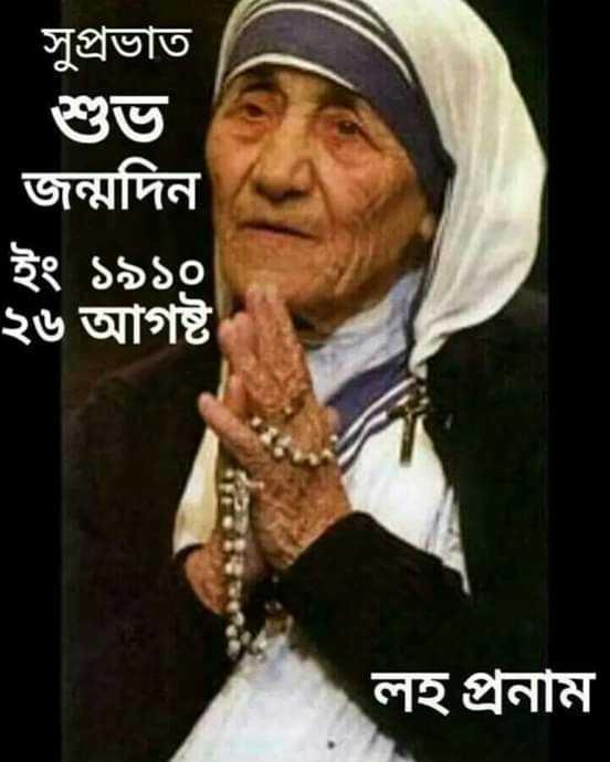 🙌শুভকামনা - সুপ্রভাত জন্মদিন ইং ১৯১০ ২৬ আগষ্ট লহ প্রনাম - ShareChat