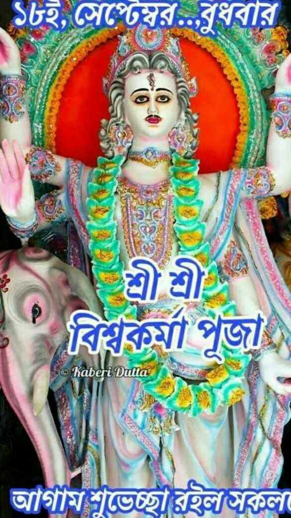 🙌শুভকামনা - ১৮ই , সেপ্টেম্বর বুধবার বিমা পূজা © Kaberi Dutta আগাম শুভেচছাৱহলসকল - ShareChat
