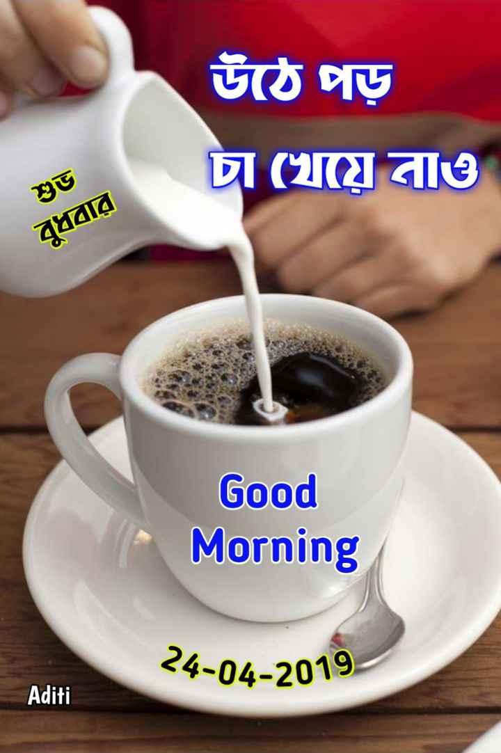 🙌শুভকামনা - উঠ পড় স যে নাও শুভ বুধবার Good Morning 4 - 04 - 2019 Aditi - ShareChat