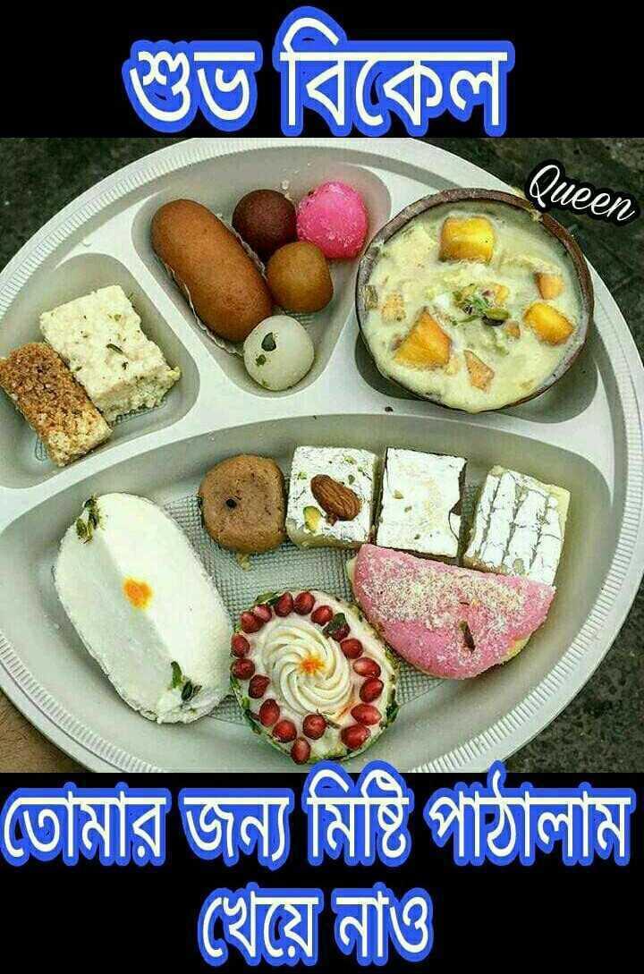 🙌শুভকামনা - THI3 } } } } } ! ! ! ! ! Aditati খেয়ে নাও তােমার জন্য মিষ্টি পাঠালাম শুভ বিকেল | ১ T Queen - ShareChat