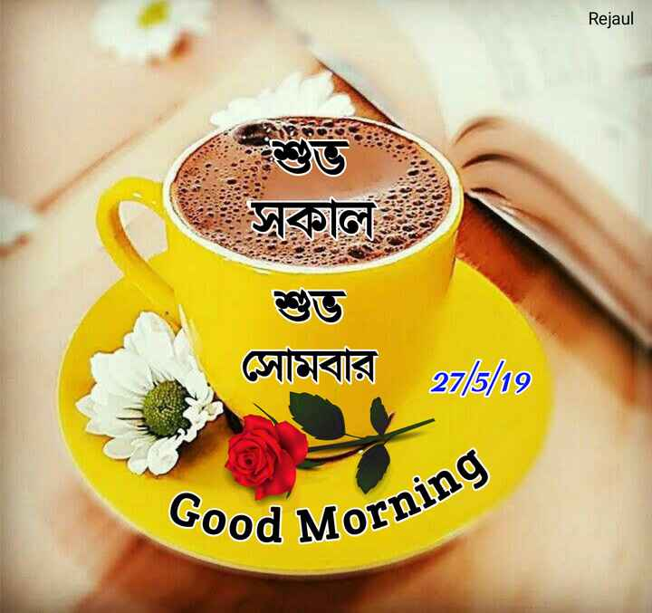 🙌শুভকামনা - Rejaul সােমবার । 27 / 5 / 19 Good MOIT Torning - ShareChat