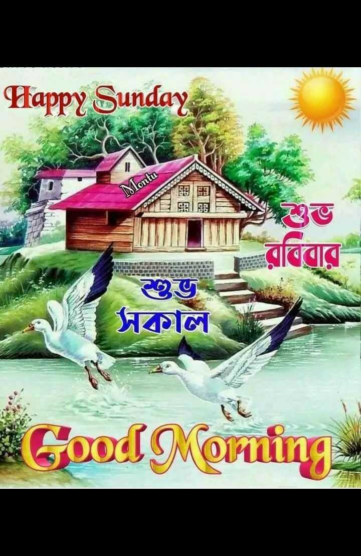 🙌শুভকামনা - Happy Sunday ADDowodora UCD 7909Z Ilontu 18963 OG WAO Good Morning - ShareChat