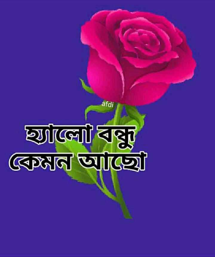 🙌শুভকামনা - afdi হ্যালো বন্ধু বেনা আছে । - ShareChat