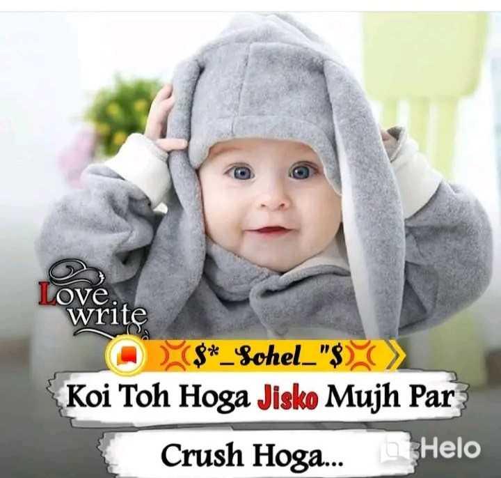 🙌শুভকামনা - Love . write ( $ * _ Sohel _ $ ) ( > Koi Toh Hoga Jisko Mujh Par Crush Hoga . . . - ShareChat