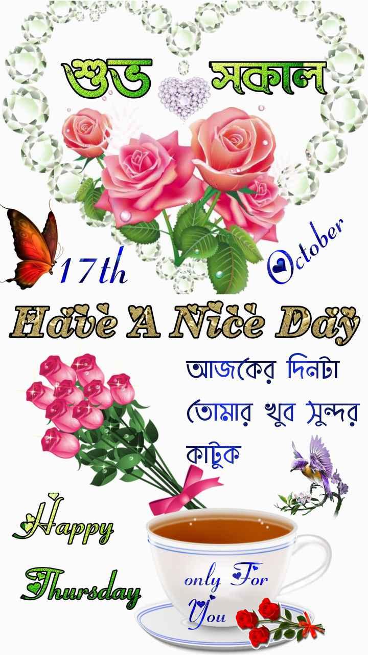 🙌শুভকামনা - তি৯িb2 % 2 / জQাব্দে । ১ : - তাহর ল্লি Habe A Nice Day আজকের দিনটা তােমার খুব সুন্দর কাটুক । Happy Thursday ago For Jou sterk - ShareChat