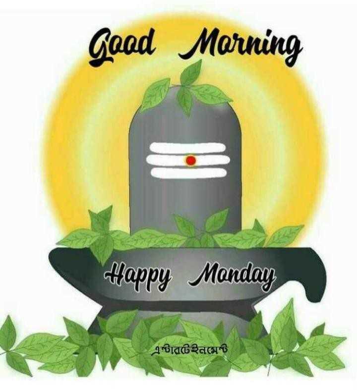 🙌শুভকামনা - Gaad Morning Happy Monday এন্টারটেইনমেন্ট - ShareChat