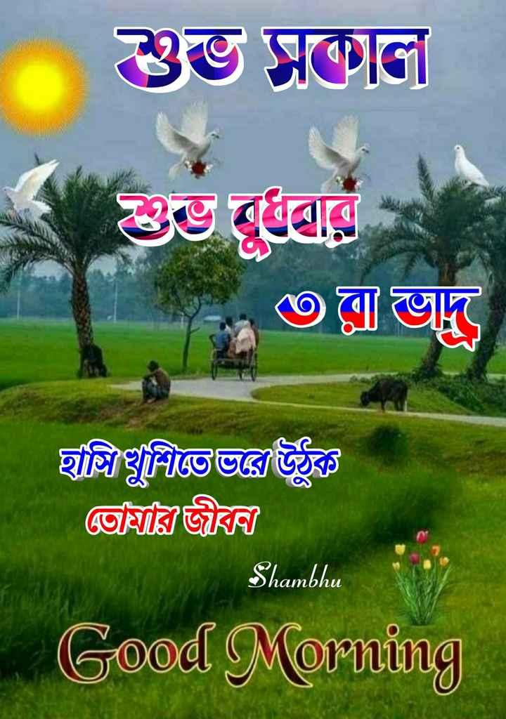 🙌শুভকামনা - শুভ সকাল শুভ ৰে এ তরী ভদ্র মুন্সিখুশিভভজ্ঞউঠুক তােমজীদ Shambhu Good Morning - ShareChat