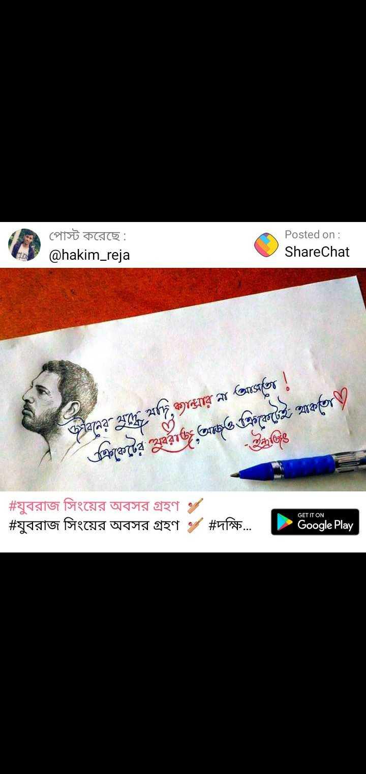 🙌শুভকামনা - পােস্ট করেছে : @ hakim _ reja Posted on : ShareChat জীবনের যুদ্ধে যাচ , কান্নার না আসত । * 91 এফকেটের গুলর , আচও বেটেই , আগে - গুঞ্জও # যুবরাজ সিংয়ের অবসর গ্রহণ ও # যুবরাজ সিংয়ের অবসর গ্রহণ / # দক্ষি . . . GET IT ON - Google Play - ShareChat