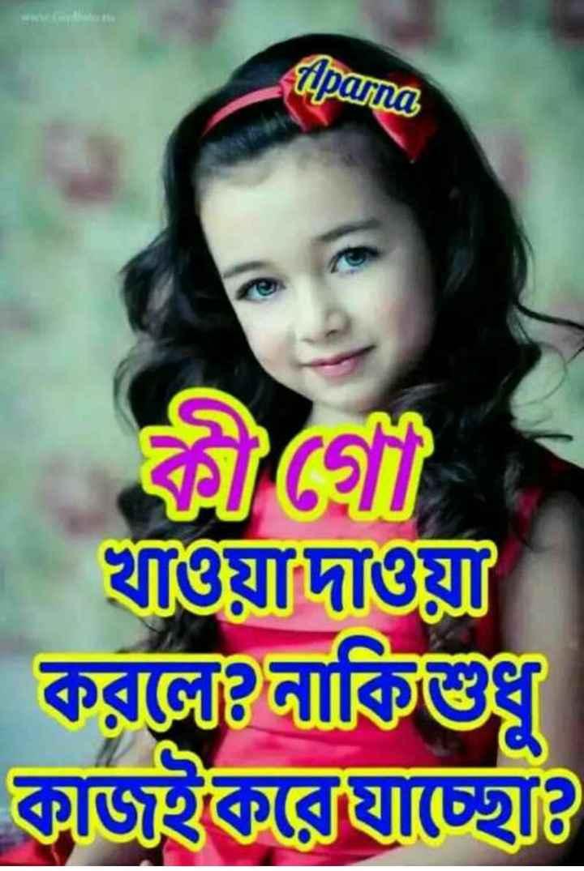 🙌শুভকামনা - Aparna ঋয়াদা করলে নাকিম্ভর কাজকরেছুেষ্টি - ShareChat
