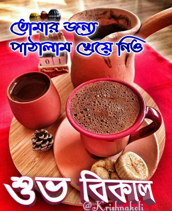 🙌শুভকামনা - তোমার জন্য পাতায় অয়নও শুভ বিকাল @ Krishnakoli - ShareChat