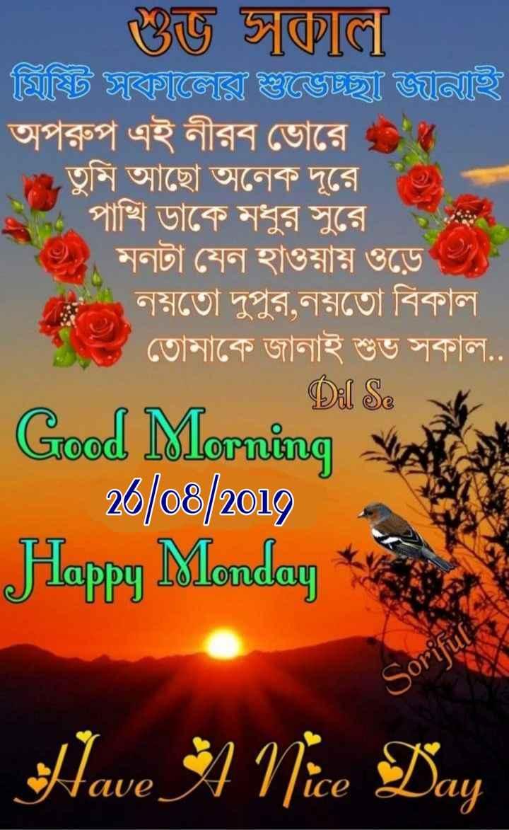 🙌শুভকামনা - এত অবলে । মিষ্টি সুবলের শুভেচ্ছা জানাই অপরুপ এই নীরব ভােরে তুমি আছাে অনেক দূরে । - পাখি ডাকে মধুর সুরে । ৩ , মনটা যেন হাওয়ায় ওড়ে নয়তাে দুপুর , নয়তাে বিকাল তােমাকে জানাই শুভ সকাল . . Dil Se Good Morning _ 20 / 08 2019 Happy Monday Have A Nice Day - ShareChat