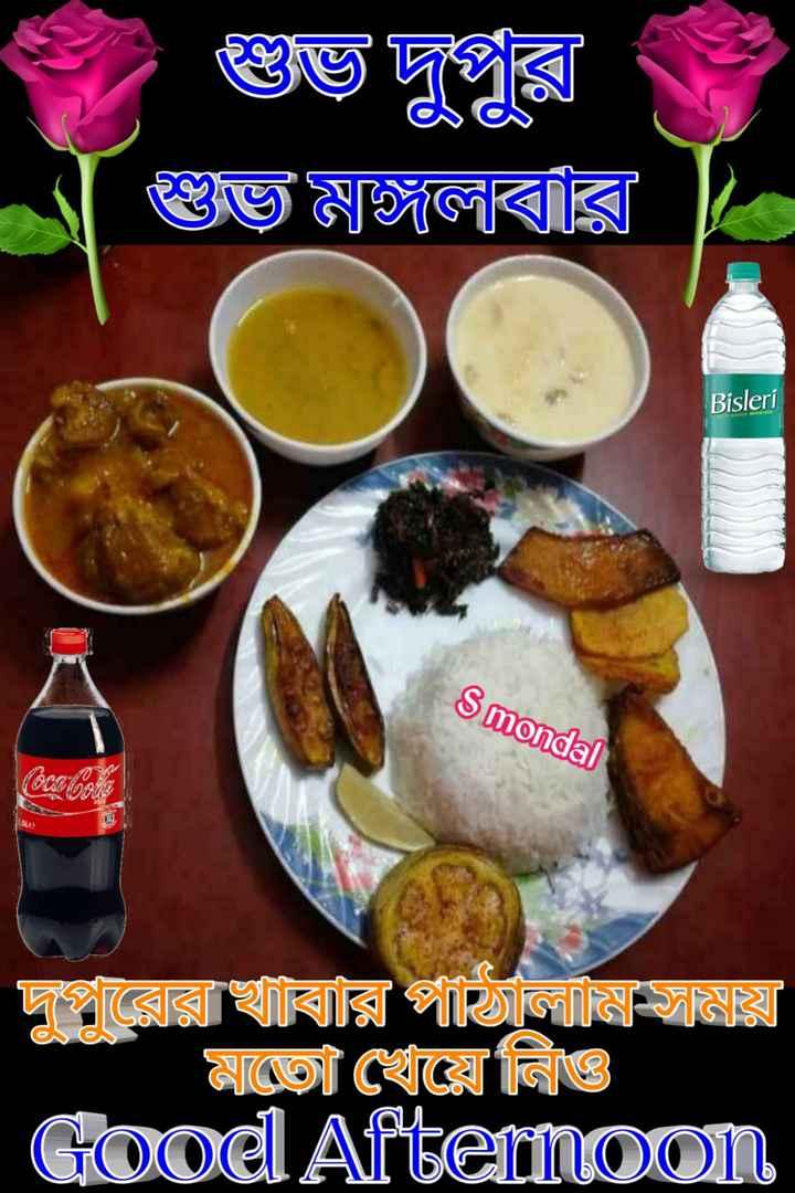 🙌শুভকামনা - শুভ ম্যলারি Bisleri S mondal ( ৮ / দুপুরের খাবার পাঞ্জালিম | মায় মতাে খেয়ে নিও Good Afternoon - ShareChat