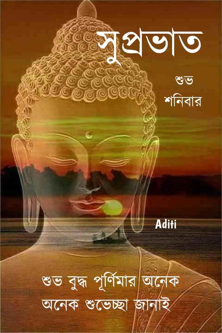 🙌শুভকামনা - 9S সুপ্রভাত শনিবার Aditi শুভ বুদ্ধ পূর্ণিমার অনেক । অনেক শুভেচ্ছা জানাই - ShareChat