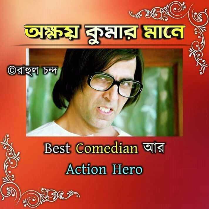 শুভ জন্মদিন অক্ষয় কুমার 🕺🏻 - অমুকুমার মনে ©রাহুল চন্দ Best Comedian আর । Action Hero - ShareChat