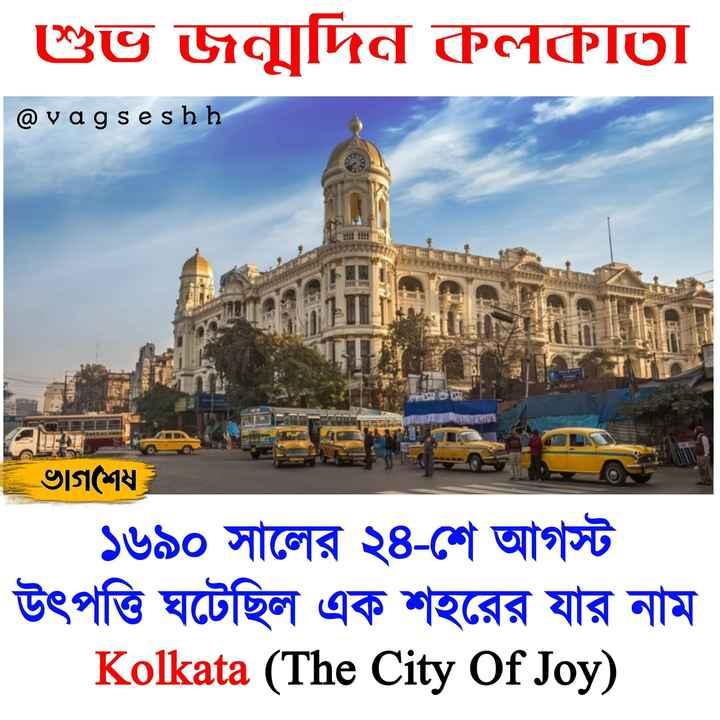 শুভ জন্মদিন কলকাতা 🎂 - শুভ জন্মদিন কলকাতা @ vagse shh ভাগশেষ ১৬৯০ সালের ২৪শে আগস্ট উৎপত্তি ঘটেছিল এক শহরের যার নাম Kolkata ( The City Of Joy ) - ShareChat