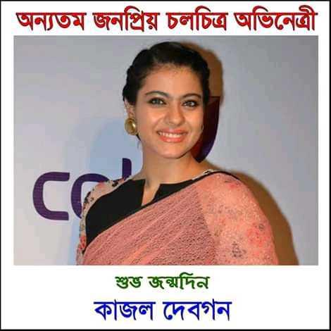 শুভ জন্মদিন কাজল 🎬 - অন্যতম জনপ্রিয় চলচিত্র অভিনেত্রী শুভ জন্মদিন কাজল দেবগন - ShareChat