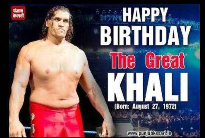 শুভ জন্মদিন গ্রেট খালি 🥊 - UJE केसी HAPPY BIRTHDAY The Great KHALI ( Born : August 27 , 1972 ) www . punjabkesaril . in - ShareChat