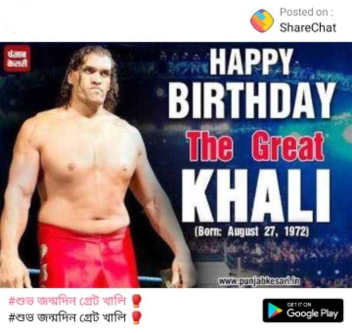 শুভ জন্মদিন গ্রেট খালি 🥊 - Posted on : ShareChat UFT રાટી HAPPY BIRTHDAY The Great KHALI ( Born : August 27 , 1972 ) www . punjabkesari : fa DETITON # শুভ জন্মদিন গ্রেট খালি # শুভ জন্মদিন গ্রেট খালি Google Play - ShareChat