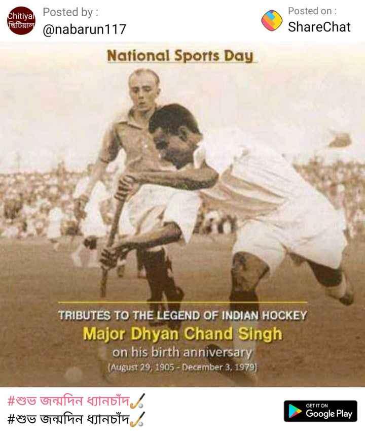 শুভ জন্মদিন ধ্যানচাঁদ🏑 - Chitiyal ছিটিয়াল Posted on : ShareChat Posted by : @ nabarun117 National Sports Day TRIBUTES TO THE LEGEND OF INDIAN HOCKEY Major Dhyan Chand Singh on his birth anniversary August 29 , 1905 - December 3 , 1979 ) GET IT ON # BU Ghina estona # gu Guina estaoinel Google Play - ShareChat