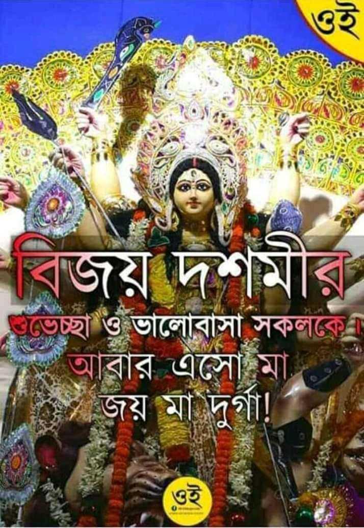 শুভ জন্মদিন ধ্যানচাঁদ🏑 - SY বজয় দশমীর ভেচ্ছা ও ভালােবাসা সকলকে / আব্রার এসাে মা । জয় মা দুর্গা ! ও - ShareChat