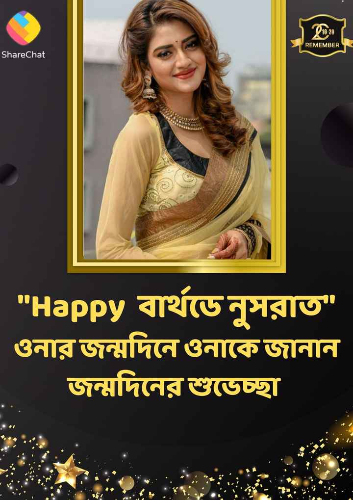 🎊শুভ জন্মদিন নুসরাত জাহান 🎂 - P10 : 20 10 - 20 REMEMBER ShareChat Happy বার্থডে নুসরাত ওনার জন্মদিনেওনাকেজানান জন্মদিনের শুভেচ্ছা - ShareChat