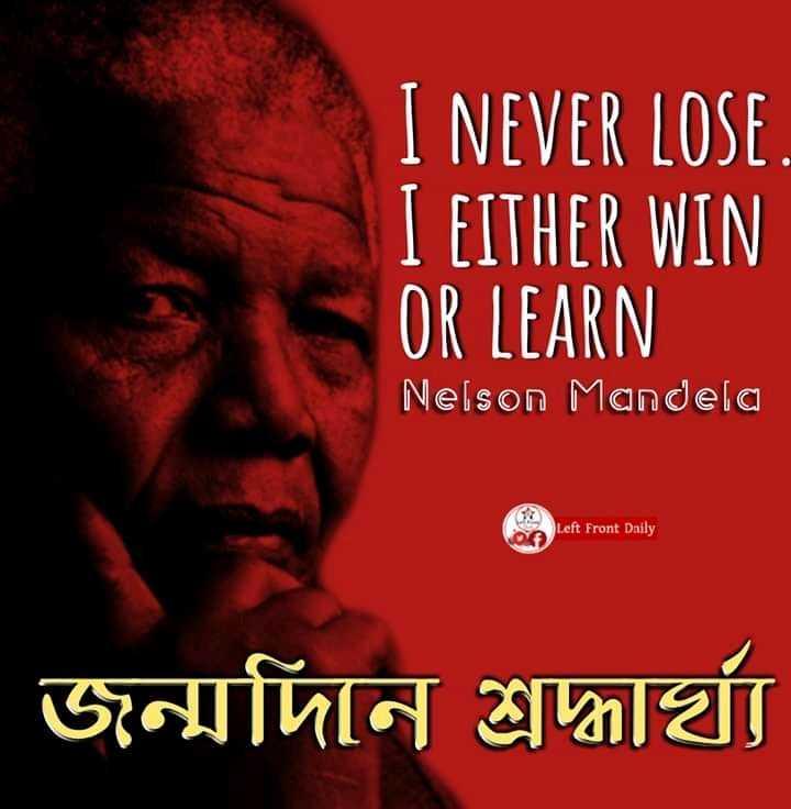 শুভ জন্মদিন নেলসন ম্যান্ডেলা  🎂 - I NEVER LOSE I EITHER WIN OR LEARN Nelson Mandela Left Front Daily জন্মদিনে শ্রদ্ধার্ঘ্য - ShareChat