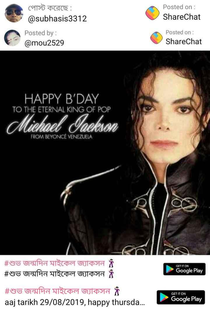 শুভ জন্মদিন মাইকেল জ্যাকসন 🕺🏻 - পােস্ট করেছে : @ subhasis3312 Posted on : ShareChat Posted by @ mou2529 Posted on ShareChat HAPPY B ' DAY TO THE ETERNAL KING OF POP | f / / Michael Jackson FROM BEYONCE VENEZUELA GET IT ON # শুভ জন্মদিন মাইকেল জ্যাকসন ॥ # শুভ জন্মদিন মাইকেল জ্যাকসন Google Play GET IT ON # শুভ জন্মদিন মাইকেল জ্যাকসন aaj tarikh 29 / 08 / 2019 , happy thursda . . . Google Play - ShareChat