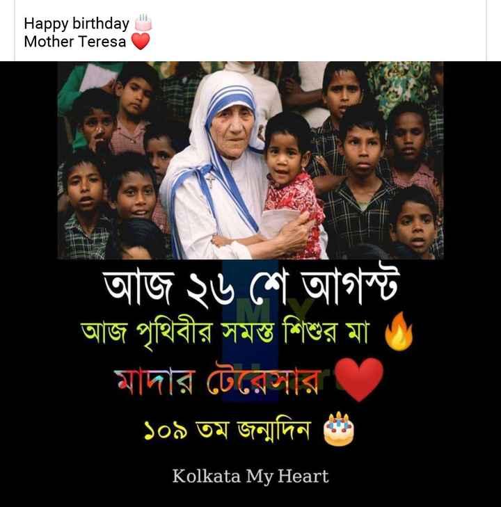শুভ জন্মদিন মাদার টেরেসা✝️ - Happy birthday Mother Teresa II আজ ২৬ শে আগস্ট আজ পৃথিবীর সমস্ত শিশুর মা মাদার টেরেসার ১০৯ তম জন্মদিন ) Kolkata My Heart - ShareChat