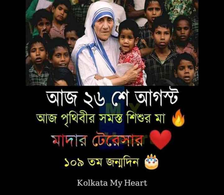 শুভ জন্মদিন মাদার টেরেসা✝️ - . আজ ২৬ শে আগস্ট আজ পৃথিবীর সমস্ত শিশুর মা মাদার টেরেসার ১০৯ তম জন্মদিন ) Kolkata My Heart - ShareChat