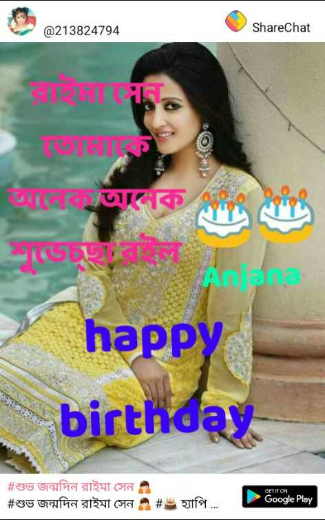 শুভ জন্মদিন রাইমা সেন 🙏 - 2213824794 @ 213824794 ShareChat happy birthday # gu gauna att ha # Yu Guna TBAT CHAT # get . . . GET IT ON Google Play - ShareChat
