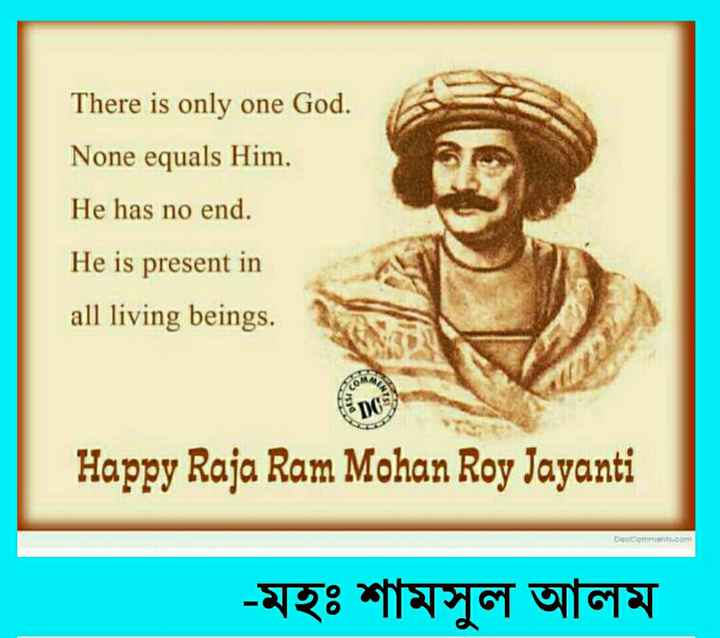 শুভ জন্মদিন রাজা রামমোহন রায় - There is only one God . None equals Him . He has no end . He is present in all living beings . Happy Raja Ram Mohan Roy Jayanti Deu comment . com - মহঃ শামসুল আলম - ShareChat