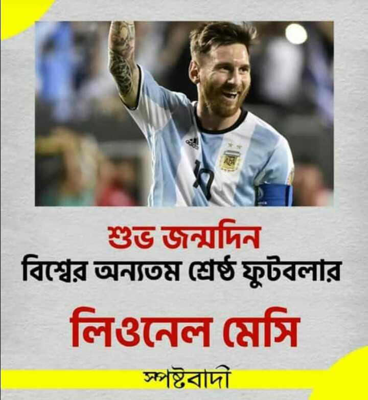 শুভ জন্মদিন লিওনেল মেসি  🎂 - শুভ জন্মদিন । বিশ্বের অন্যতম শ্রেষ্ঠ ফুটবলার । লিওনেল মেসি স্পষ্টবাদী - ShareChat