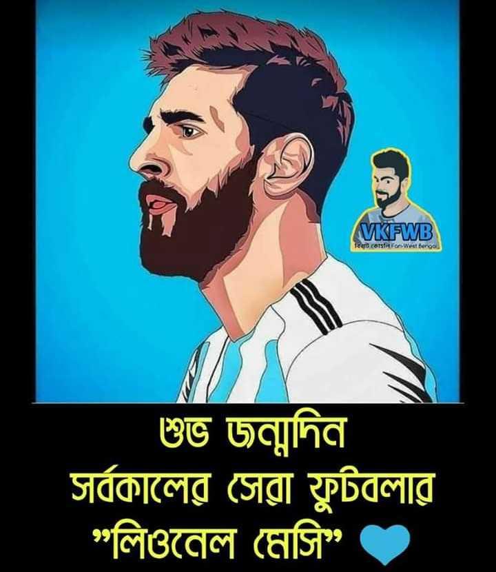 """শুভ জন্মদিন লিওনেল মেসি  🎂 - VKFWB Pret consFor West Bengal শুভ জন্মদিন সর্বকালের সেরা ফুটবলার লিওনেল মেসি """" ) - ShareChat"""