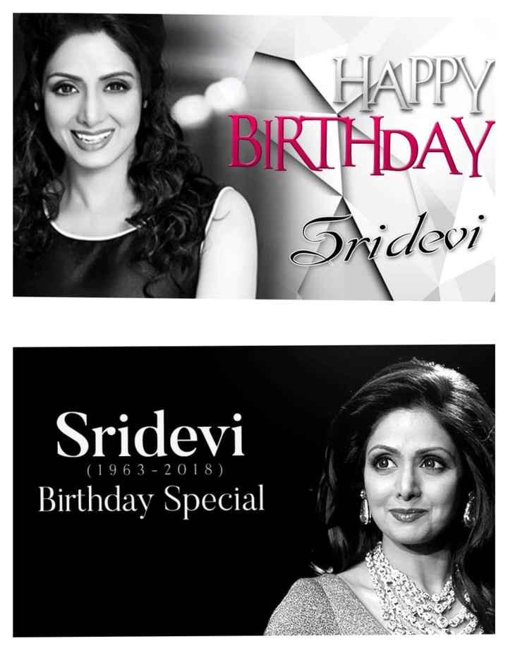 শুভ জন্মদিন শ্রীদেবী 🙏 - HAPPY BIRTHDAY Bridevi Sridevi Birthday Special ' ( 1 9 6 3 - 2018 ) - ShareChat