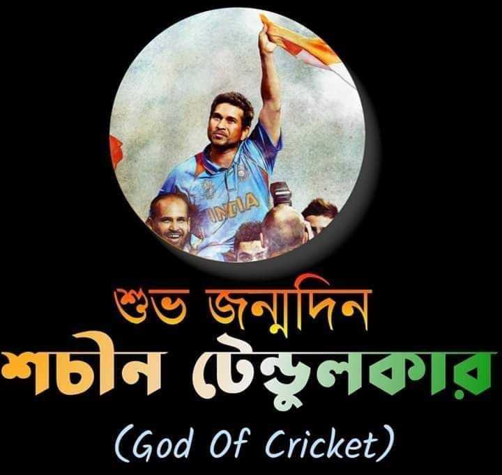 শুভ জন্মদিন সচিন তেন্ডুলকর - INTIA E শুভ জন্মদিন শচীন টেন্ডুলকার ( God Of Cricket ) - ShareChat