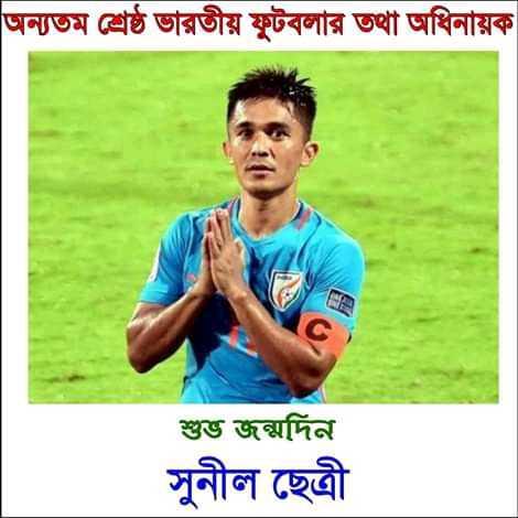 শুভ জন্মদিন সুনীল ছেত্রী ⚽️ - অন্যতম শ্রেষ্ঠ ভারতীয় ফুটবলার তথা অধিনায়ক শুভ জন্মদিন সুনীল ছেত্রী - ShareChat