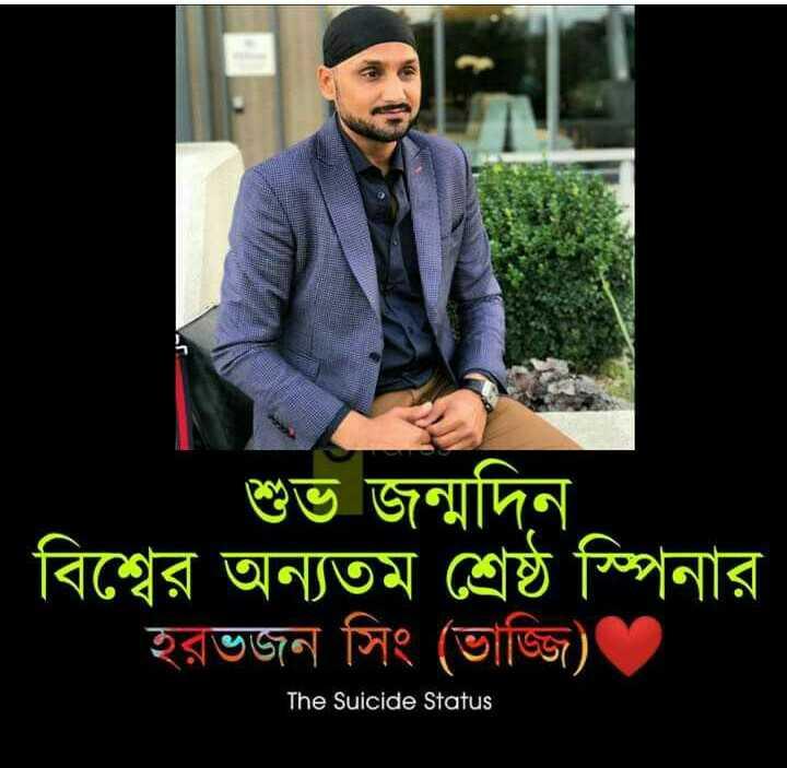 শুভ জন্মদিন হরভজন সিঙ  🎂 - শুভ জন্মদিন । ' বিশ্বের অন্যতম শ্রেষ্ঠ স্পিনার হরভজন সিং ( ভাজ্জি ) ) The Suicide Status - ShareChat