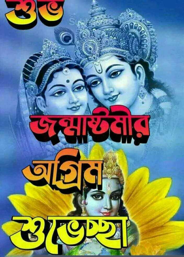 শুভ জন্মাষ্টমী - উকােলে আগ্র শুভশ্রী - ShareChat