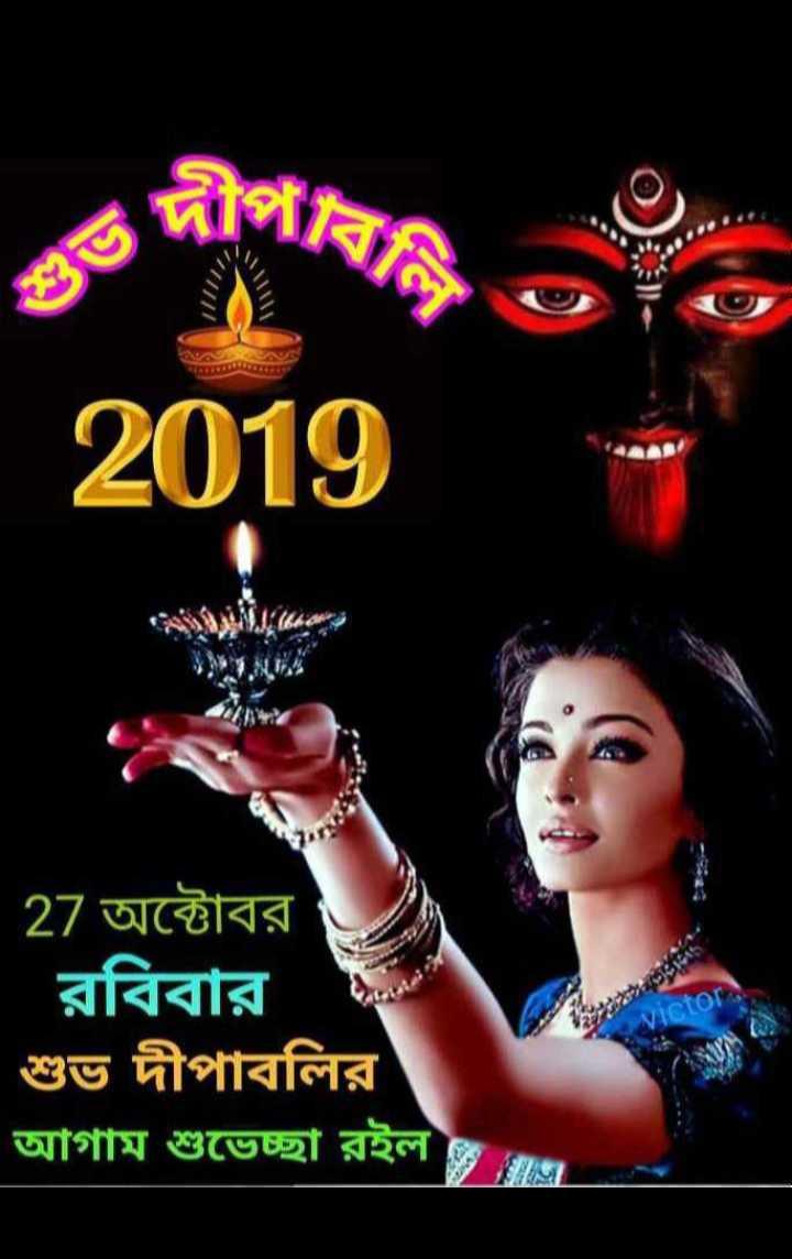 🕯শুভদীপাবলি - 2019 27 অক্টোবর   রবিবার ।   শুভ দীপাবলির আগাম শুভেচ্ছা রইল - ShareChat