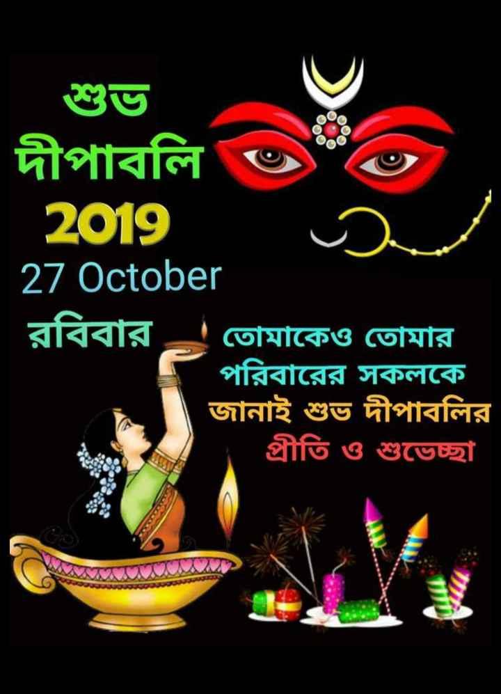 শুভ দীপাবলি 🙏 - দীপাবলি ৩ 29 27 October রবিবার _ ! তােমাকেও তােমার পরিবারের সকলকে জানাই শুভ দীপাবলির প্রীতি ও শুভেচ্ছা IMA - ShareChat