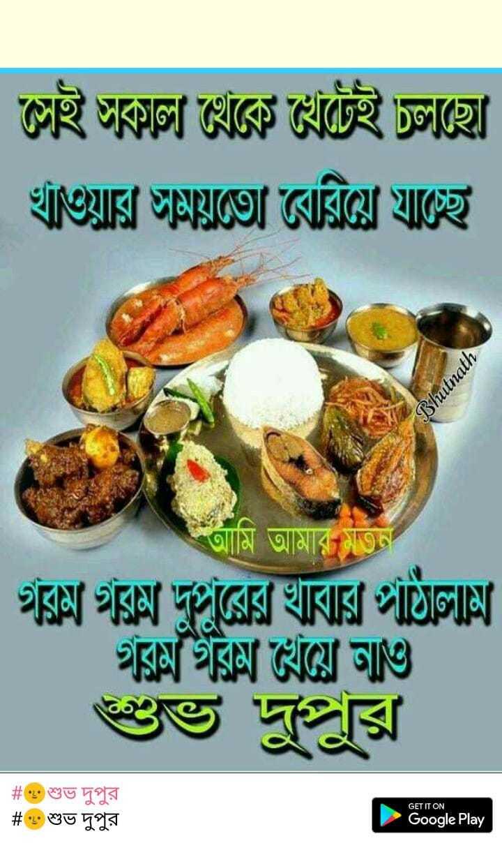 🌝শুভ দুপুর - | সেই সকাল থেকে খেটেই চলছে খাওয়ায় সময়ভে রয়ে যাচ্ছে । Bhutnath আমি আমার মতন গরম গরম দুপুরের খাবার গুলি গরু গরম খেয়ে নাও শুভ দুপুর | # • শুভ দুপুর # • শুভ দুপুর GET IT ON Google Play - ShareChat